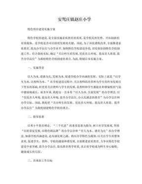 赵庄小学特色学校创建实施方案.doc