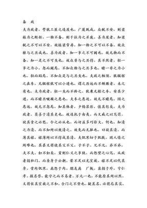 群书治要 刘廙政论.doc