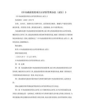 《中央政府投资项目后评价管理办法(试行)》.doc