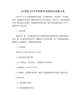 医师节活动实施方案.doc