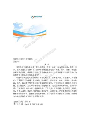 外贸可行性研究报告.doc