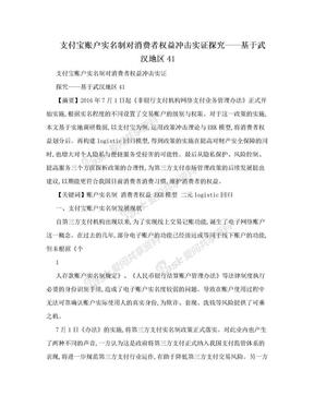 支付宝账户实名制对消费者权益冲击实证探究——基于武汉地区41.doc