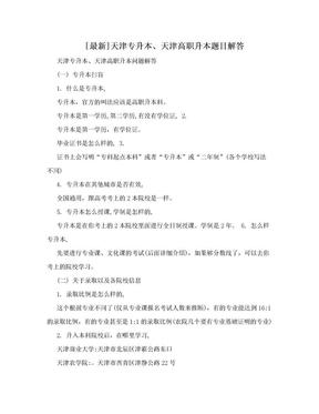 [最新]天津专升本、天津高职升本题目解答.doc
