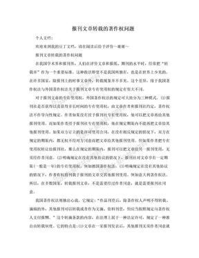 报刊文章转载的著作权问题.doc
