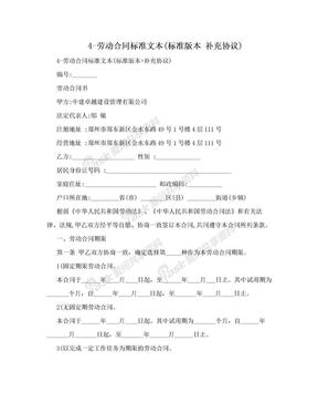 4-劳动合同标准文本(标准版本 补充协议).doc