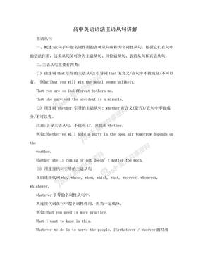 高中英语语法主语从句讲解.doc