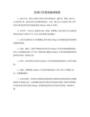 发热门诊消毒隔离制度.doc
