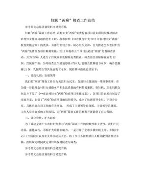 """妇联""""两癌""""筛查工作总结.doc"""