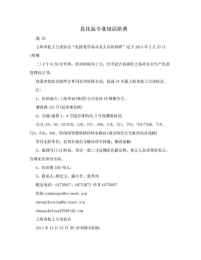 危化品专业知识培训.doc