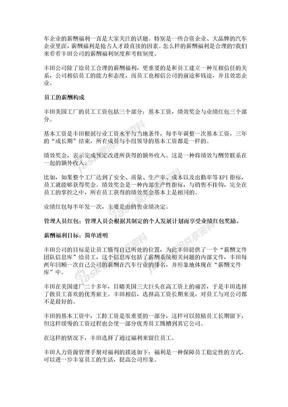 26_丰田公司薪酬福利制度与考核.doc