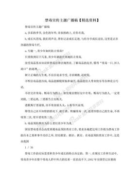 禁毒宣传主题广播稿【精选资料】.doc