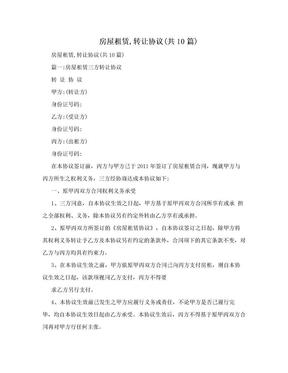 房屋租赁,转让协议(共10篇).doc