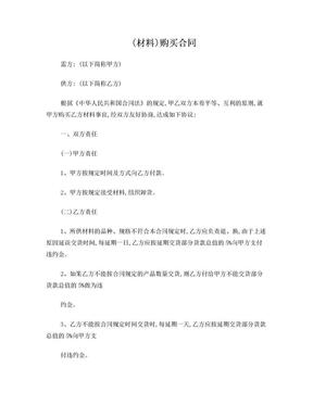 材料购买合同_材料购买合同.doc