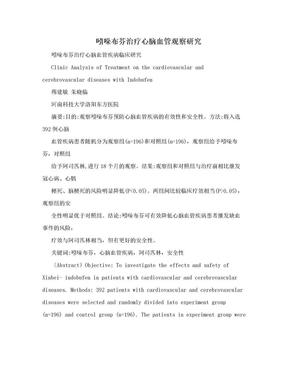 吲哚布芬治疗心脑血管观察研究.doc