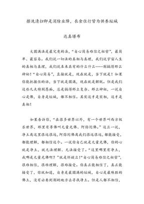 擦洗清扫即是消除业障,衣食住行皆为供养坛城(达真堪布).doc