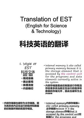 科技英语的翻译.ppt