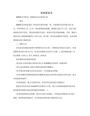 招商策划书.doc