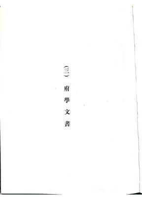 中国藏黑水城汉文文献7-3府学文书.pdf
