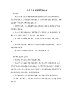 供货方案及质量保障措施.doc