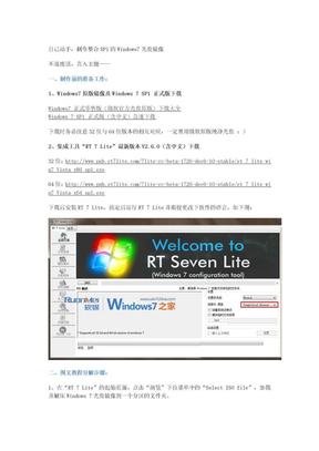 自己动手,制作整合SP1的Windows7光盘镜像
