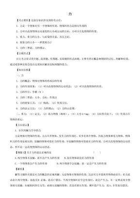 中考物理考点聚焦复习 (9).doc