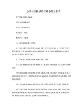 急诊科科室医院感染管理小组职责.doc