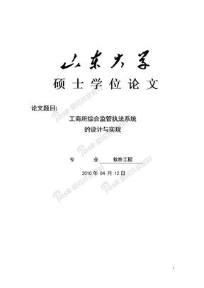 软件工程毕业论文.doc