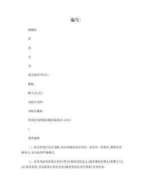 增城市劳动合同.doc