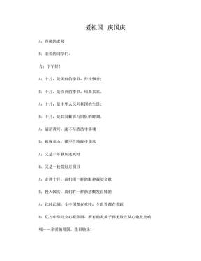 爱祖国   庆国庆.doc