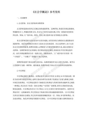 教育社会学参考资料.doc