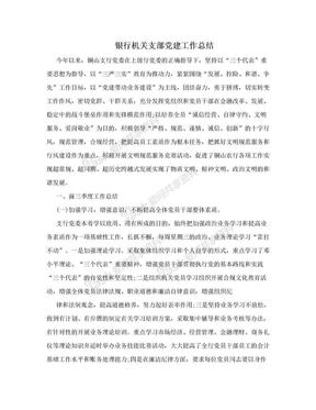 银行机关支部党建工作总结.doc