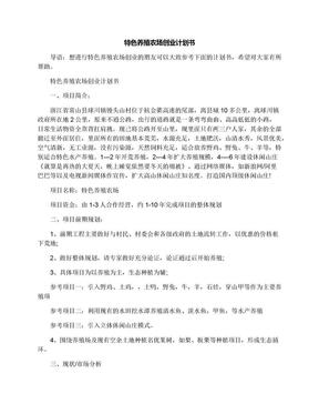 特色养殖农场创业计划书.docx