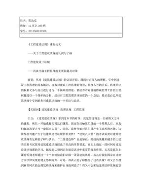 建筑法规论文.doc