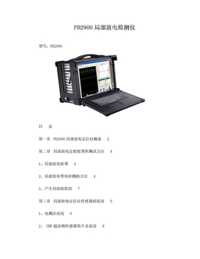PD2900局部放电检测仪.doc