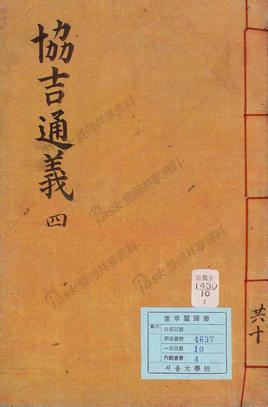 協吉通義_012_四冊_卷之十一_用事二.pdf