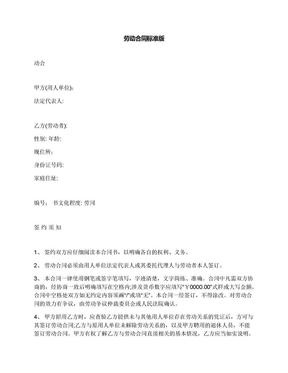 勞動合同標準版.docx