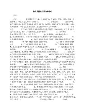 物业项目合作协议书格式.docx