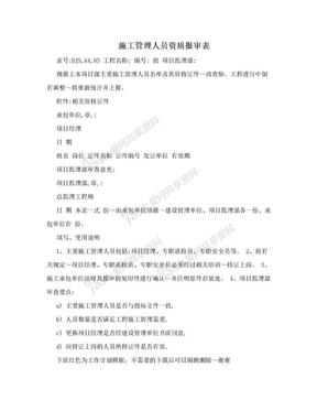 施工管理人员资质报审表.doc