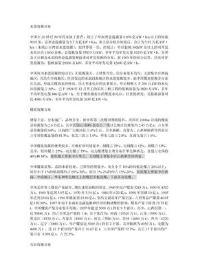 中国资源分布.doc