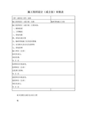 临时用电专项施工方案(最新).doc