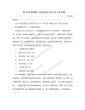 XX年民营医院工作总结及2015年工作计划.doc