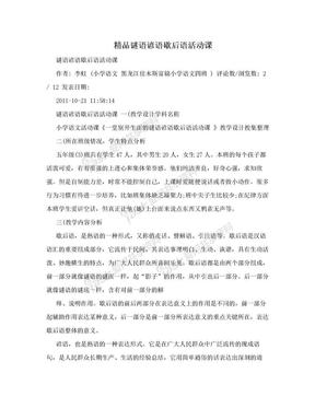 精品谜语谚语歇后语活动课.doc