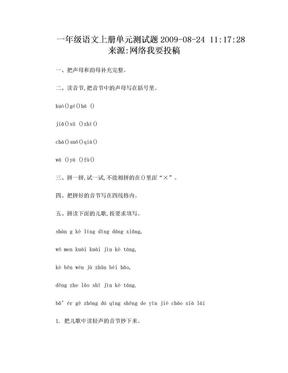 一年级语文上册单元测试题2009.doc
