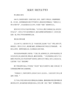 央视大型纪录片《汉字五千年》文字版 第七集 浴火重生.doc