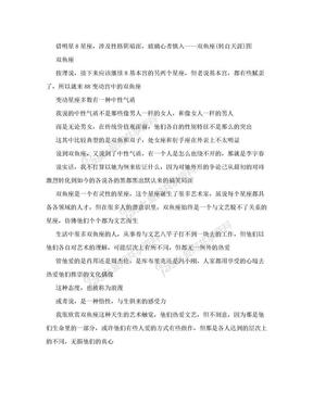 借明星8星座,涉及性格阴暗面,玻璃心者慎入 双鱼座(.doc