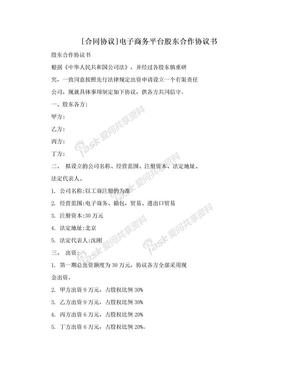 [合同协议]电子商务平台股东合作协议书.doc