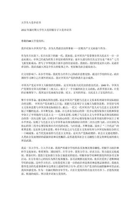2012年新时期大学生入党积极分子入党申请书.docx