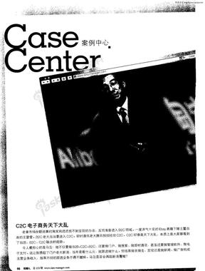 案例中心——淘宝盈利之路.pdf