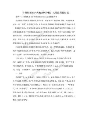 许继集团ERP失败案例分析:又是流程惹得祸.doc