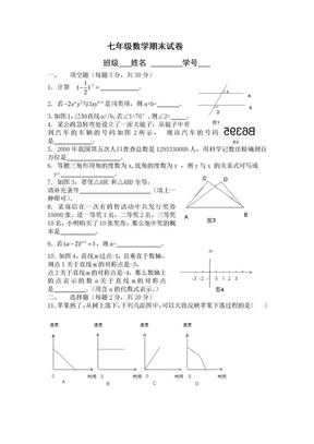 七年级数学期末试卷3.doc